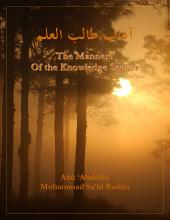 The Manners of the Knowledge Seeker by Shaykh Raslan (Salafi)