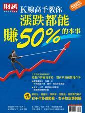 趨勢贏家特別版-K線高手教你漲跌都能賺50%的本事: 你的獲利機會只有一半嗎?