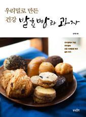 우리밀로 만든 건강 발효빵과 과자: 우리땅에서 자란 우리밀과 건강 식재료로 만든 슬로 푸드