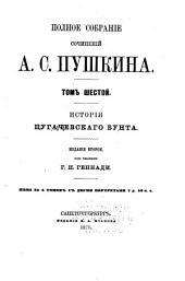 Полное собраніе сочиненій А.С. Пушкина: Исторія Пугачевскаго бунта