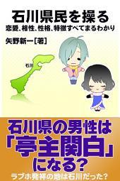 石川県民を操る: 恋愛、相性、性格、特徴すべてまるわかり