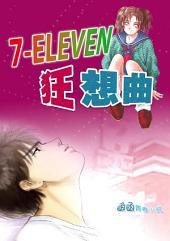 7-11狂想曲: 函函青春小说