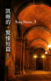 短篇驚悚故事集I: Scary Stories I
