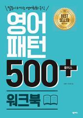 영어패턴 500플러스(개정판):워크북