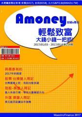 Amoney財經e周刊: 第214期