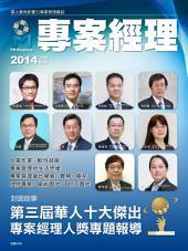 專案經理第15期(2014年6月): 第三屆華人十大傑出專案經理人獎專題報導