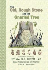 05 - The Old, Rough Stone and the Gnarled Tree (Simplified Chinese Hanyu Pinyin): 老顽石与瘤树(简体汉语拼音)
