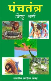 पंचतंत्र (Hindi Sahitya): Panchtantra (Hindi Stories)