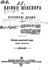 Влияние Шекспира на русскую драму: историк- критичецкий етюдъ