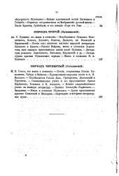 Историческій очерк русской литературы: от Петра И до смерти Гоголя