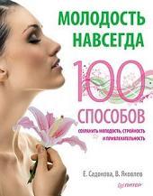 Молодость навсегда: 100 способов сохранить молодость, стройность и привлекательность