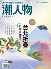 潮人物2016年11月號 vol.73