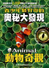奧秘大發現-動物奇觀