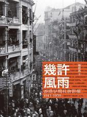 幾許風雨 ── 香港早期社會影像1911-1950