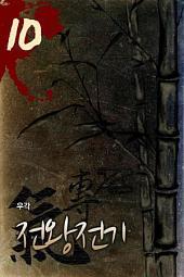 전왕전기 10권: 천하풍운(天下風雲)
