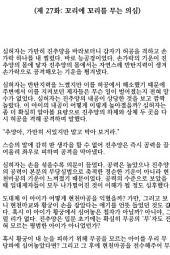 [연재] 금선탈각-황금꽃의 전설 27화