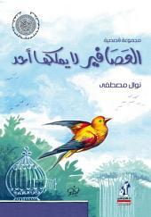 العصافير لا يملكها أحد: مجموعة قصصية