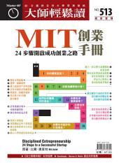 MIT創業手冊: 24 步驟開啟成功創業之路