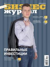 Бизнес-журнал, 2015/04: Белгородская область