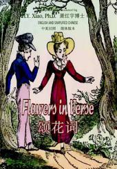06 - Flowers in Verse (Simplified Chinese): 颂花词(简体)