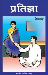 प्रतिज्ञा (Hindi Sahitya): Pratigya (Hindi Novel)