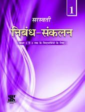 Nibandh-Sankalan-1