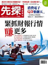 先探投資週刊1895期: Wealth Invest Weekly No.1895