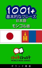 1001+ 基本的なフレーズ 日本語 - モンゴル語