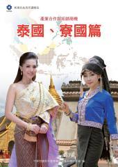 新南向市調系列 《產業合作與拓銷商機 -泰國、寮國篇》