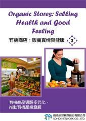 有機商店:販賣真情與健康2/Organic Stores: Selling Health and Good Feeling2