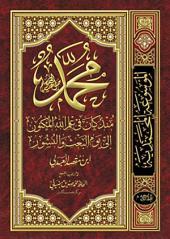 الموسوعة المحمدية: منذ كان في علم الله المكنون إلى يوم البعث والنشور
