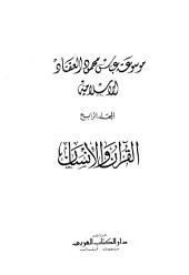 موسوعة عباس محمود العقاد الإسلامية - المجلد الرابع : القرآن والإنسان