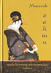 Массаж гейши. Изысканная романтика секса