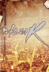 마스터 k 19