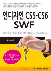 인디자인 CS5-CS6 SWF e-Book: InDesign SWF Digital Publishing