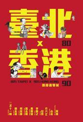80臺北x90香港: 漫漫畫雙城