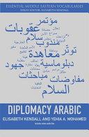 Diplomacy Arabic