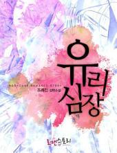 [세트] 유리심장(전2권/완결)