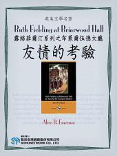 Ruth Fielding at Briarwood Hall (露絲菲爾汀系列之布萊爾伍德大廳:友情的考驗)