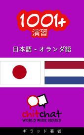 1001+演習 日本語 - オランダ語