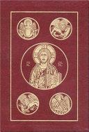 Catholic Bible RSV PDF