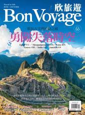 欣旅遊 Bon Voyage 2017/6&7月 NO.55: 勇闖失落時空 重返古文明神祕之域