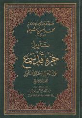 تأويل القرآن العظيم- المجلد السابع (قد سمع): أنوار التنزيل وحقائق التأويل