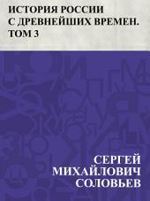 История России с древнейших времен. Том 3