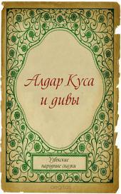 Алдар Куса и дивы