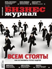 Бизнес-журнал, 2011/08