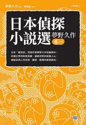 日本偵探小說選 夢野久作 卷一: 日本「變格派」怪物作家夢野久作短篇傑作!