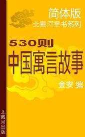 中国寓言故事 简体版: 北戴河童书系列