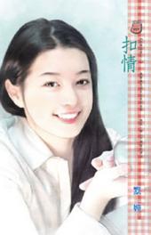 扣情: 禾馬文化甜蜜口袋系列019