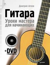 Гитара. Уроки мастера для начинающих (+ DVD с видеокурсом)